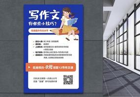 语文写作培训课程宣传海报图片