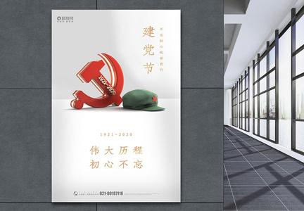 简约七一建党节海报图片