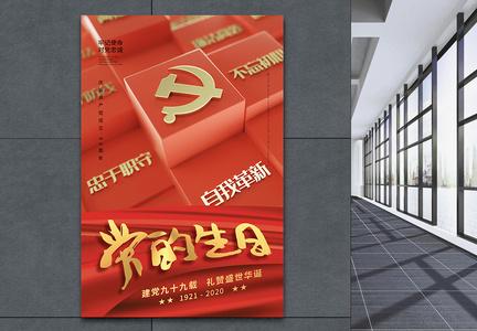 简约红色建党99周年七一建党节海报图片