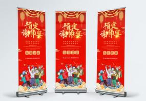 红色喜庆毕业季谢师宴预约宣传x展架图片