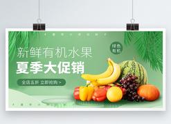 水果-展板展架