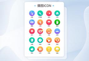 UI设计时尚渐变生活用品创意icon图标图片