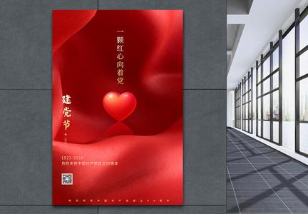 简洁大气风建党节宣传海报图片