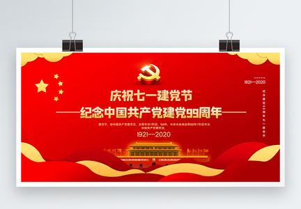红色简洁大气七一建党节宣传展板图片