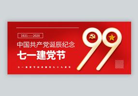 七一建党节建党99周年公众号封面配图图片