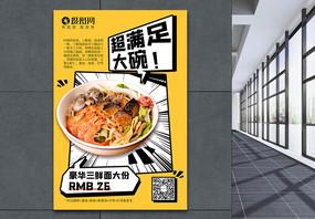 面食餐饮漫画风新品上新宣传海报图片