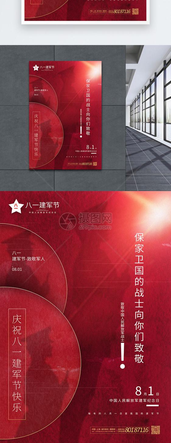 暗红色剪影八一建军致敬军人海报图片