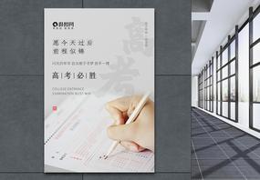 文艺简约高考日励志海报图片