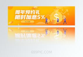 UI设计周年预约礼方形APPbanner图片