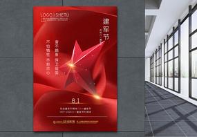 红色大气八一建军节主题海报图片