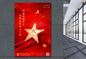 81建军节红色创意宣传海报图片