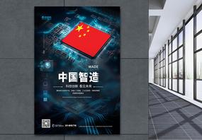 中国智造蓝色科技海报图片