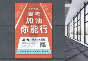 简约大气操场上高考加油海报图片