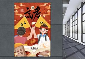 国潮风简约大气高考加油海报图片