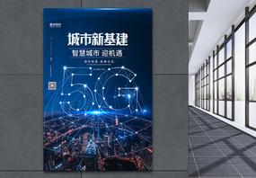 5G城市新基建蓝色科技海报图片