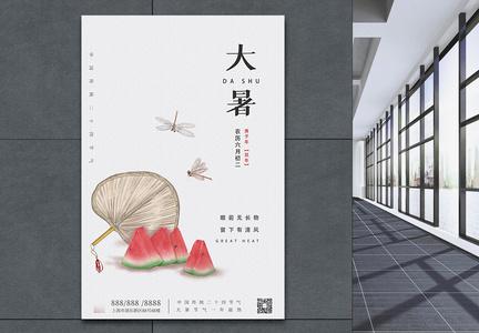 大暑复古简洁文艺风二十四节气宣传海报图片