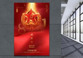 红色大气八一建军节海报图片