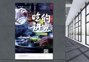吃的讲究美食促销海报图片