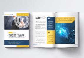 物联公司企业画册整套图片