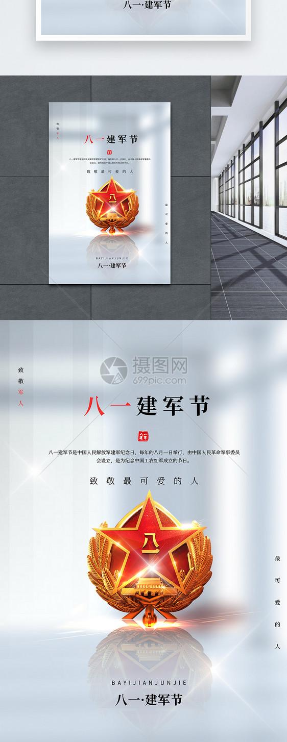 81建军节大气白色质感宣传海报图片