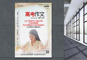 写实风2020高考作文宣传海报图片