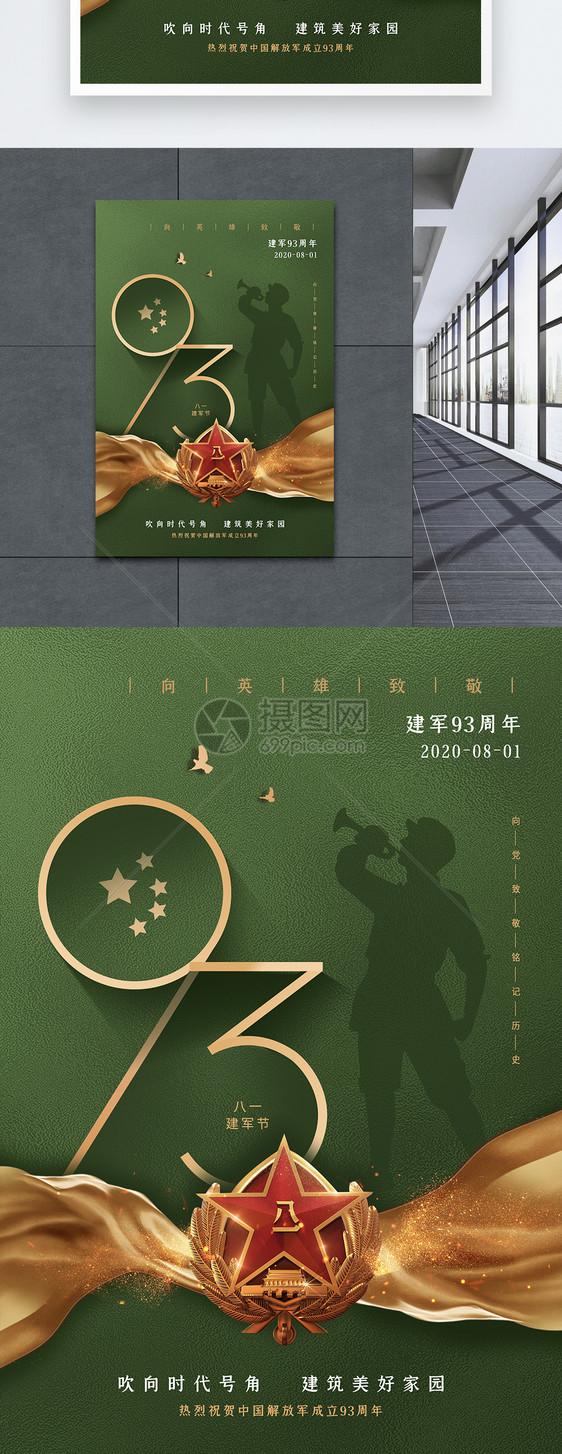 军绿色简约大气建军节93周年海报图片