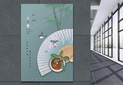 中式简约大气大暑节气海报图片