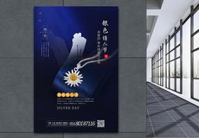 蓝色简洁银色情人节宣传海报图片