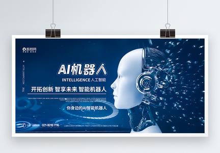 AI智能机器人科技展板图片