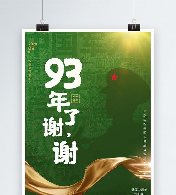 八一建军节绿色大字报创意宣传海报图片