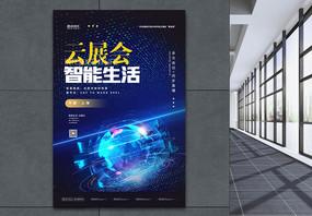 云展会智能生活科技展会宣传海报图片