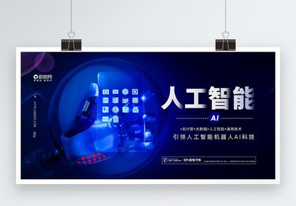 AI人工智能科技展板图片