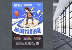 暑假特训班招生宣传海报图片
