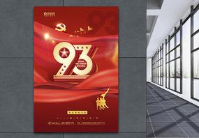 红色81建军93周年海报图片