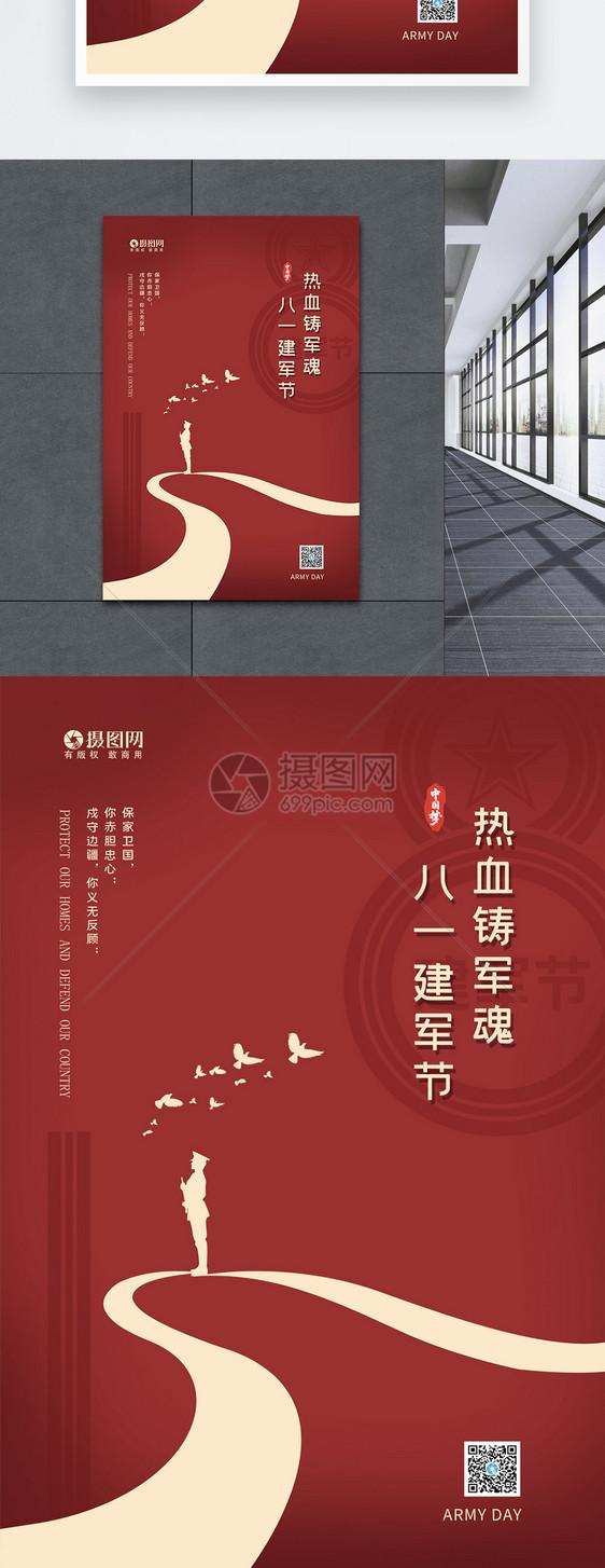 红色简约建军节海报图片
