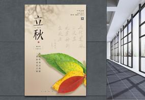 简约古典24节气立秋宣传海报图片