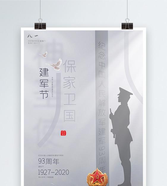 白色大气八一建军节海报图片