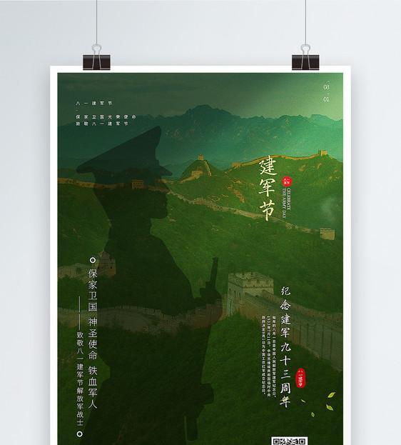 军绿色八一建军节海报图片