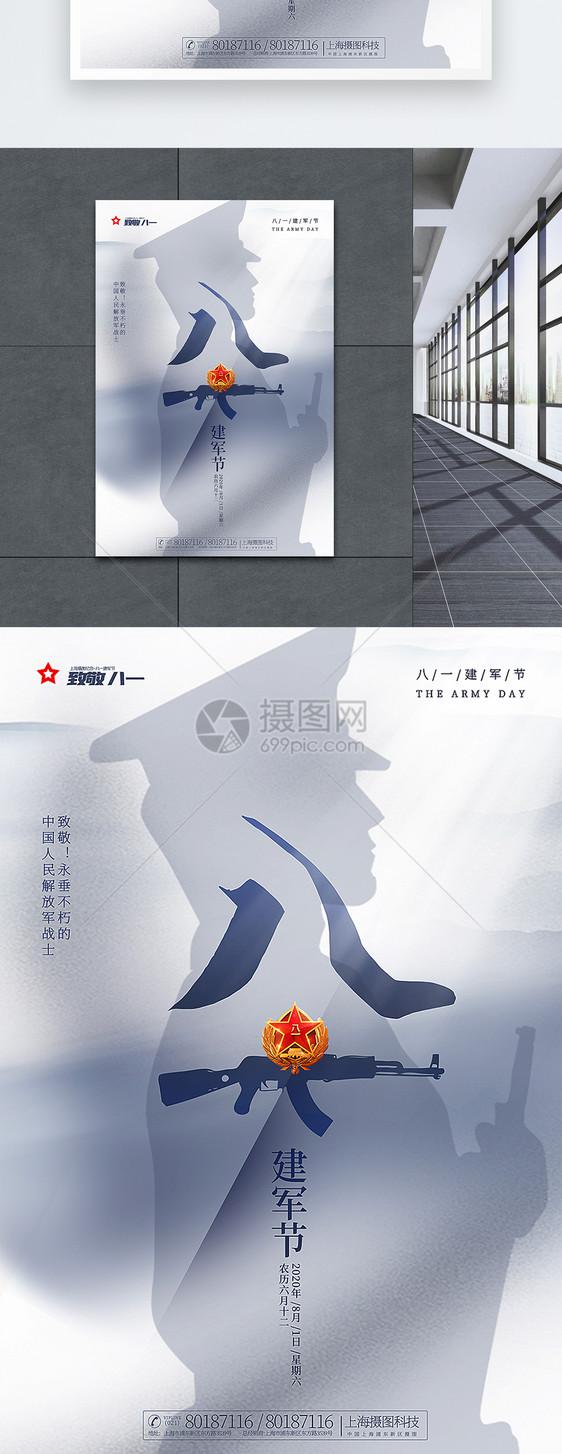 极简风大气八一建军节海报图片