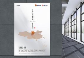 极简风八一建军节海报图片