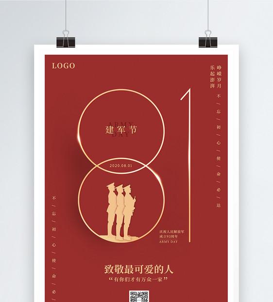 八一建军节节日系列海报图片