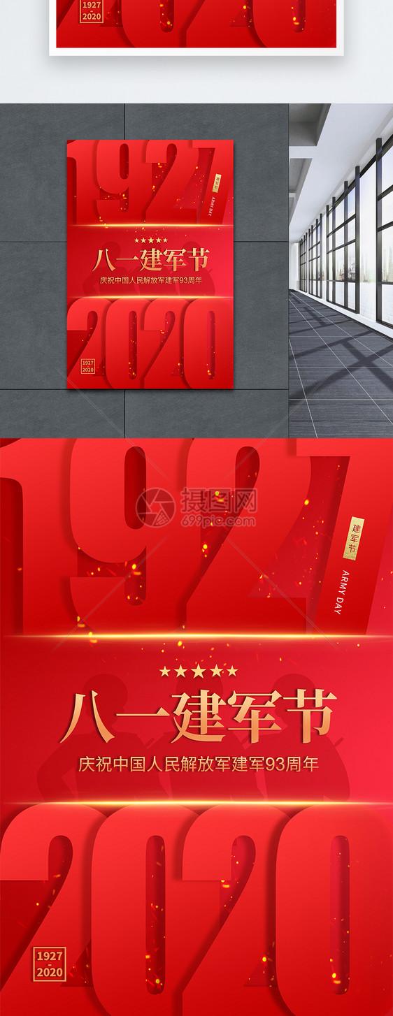 建军节红色大字报创意宣传海报图片