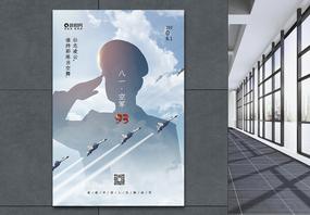 八一建军节93周年之致敬空军宣传系列海报图片