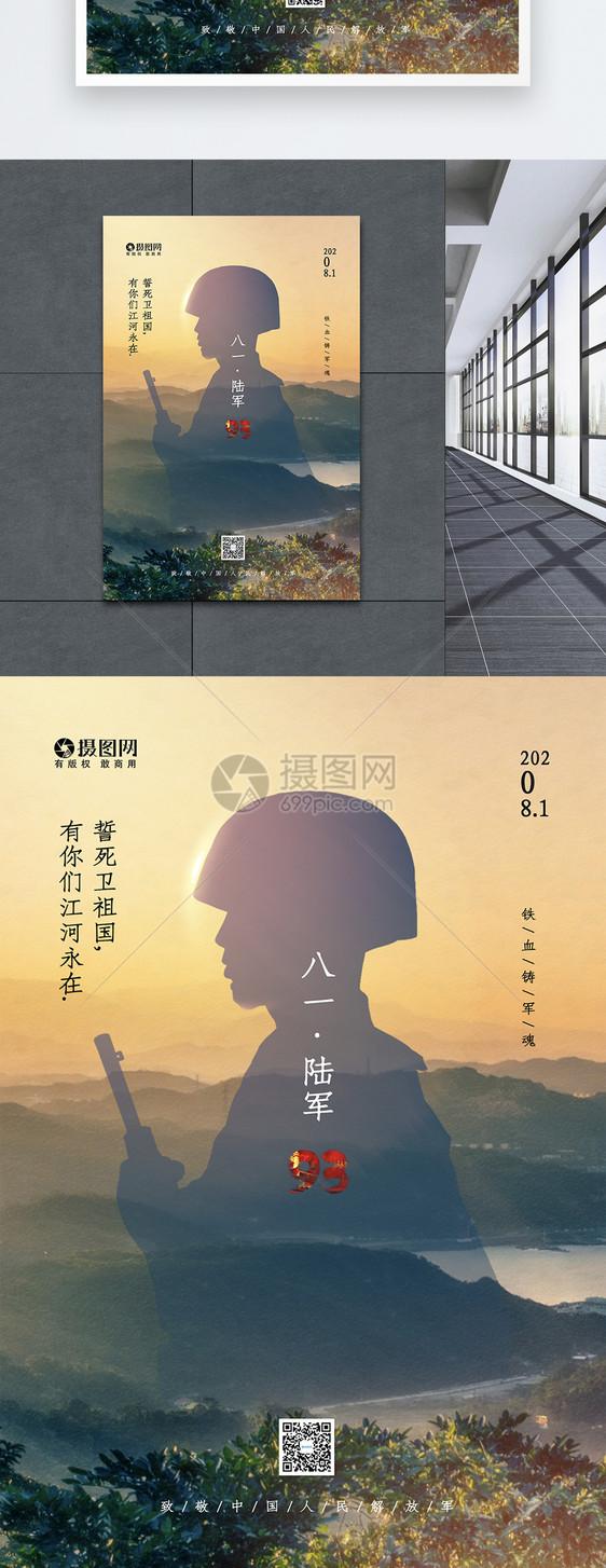 八一建军节93周年之致敬陆军宣传系列海报图片