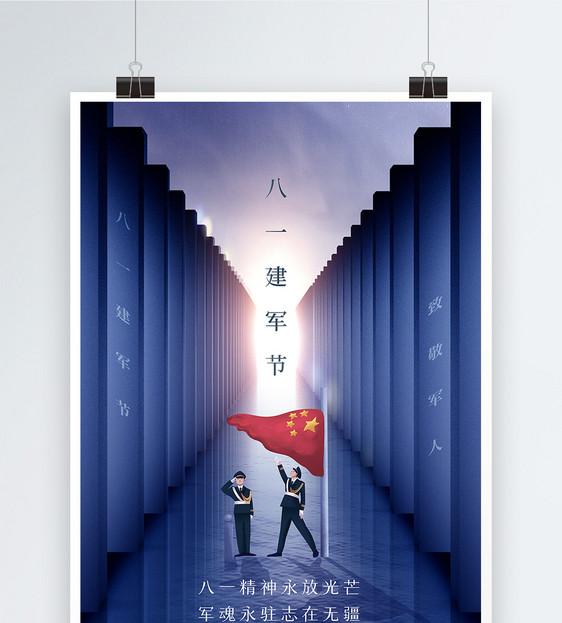 大气八一建军节节日海报图片