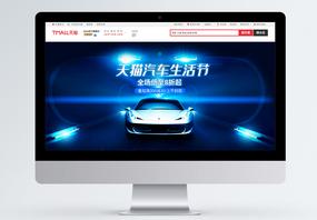 天猫科技感汽车生活节电商首页图片