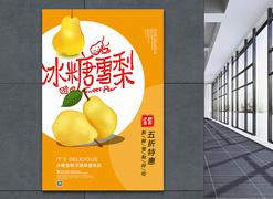 水果-海报