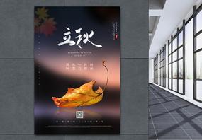 24节气之立秋宣传海报图片