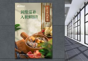 高端秋季参鸡滋补养生汤海报图片