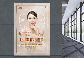 美容宣传海报图片